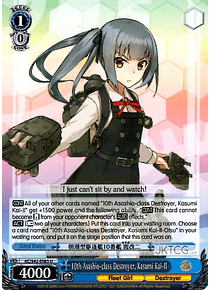 10th Asashio-class Destroyer, Kasumi Kai-II - KC/S42-E083 - U