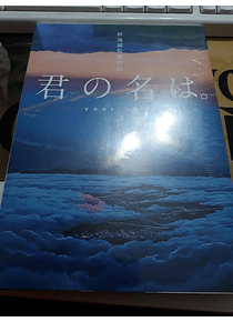 Anime Artbook - Your Name  Escenary art (Japones)