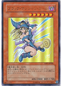 Dark Magician Girl - YAP1-JP006 - Ultra Rare