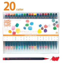 """Set 20 """"Aya"""" Brush Pen"""