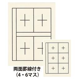 Shitajiki, Base de tamaño estándar blanco 4 cuadrados, 6 cuadrados incluidos