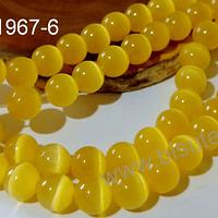 Ojo de gato amarillo liso de 8 mm, tira de 48 piedras aprox