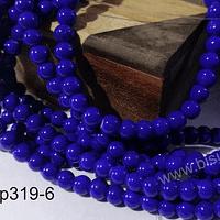 Perla de vidrio 6 mm azul, tira de 72 piedras aprox