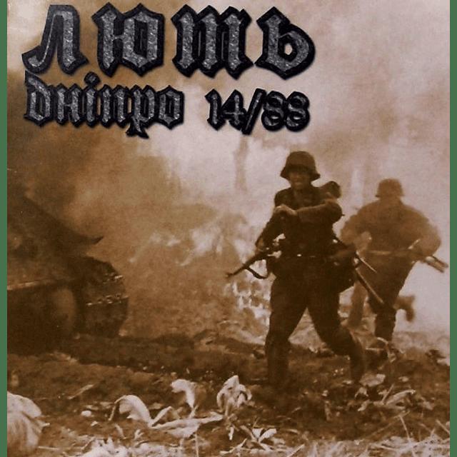 Лють (Lut)-Dnipro 14/88 (CD)