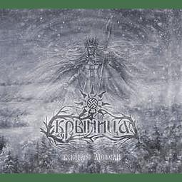 Крыница-В вихре метели (CD)
