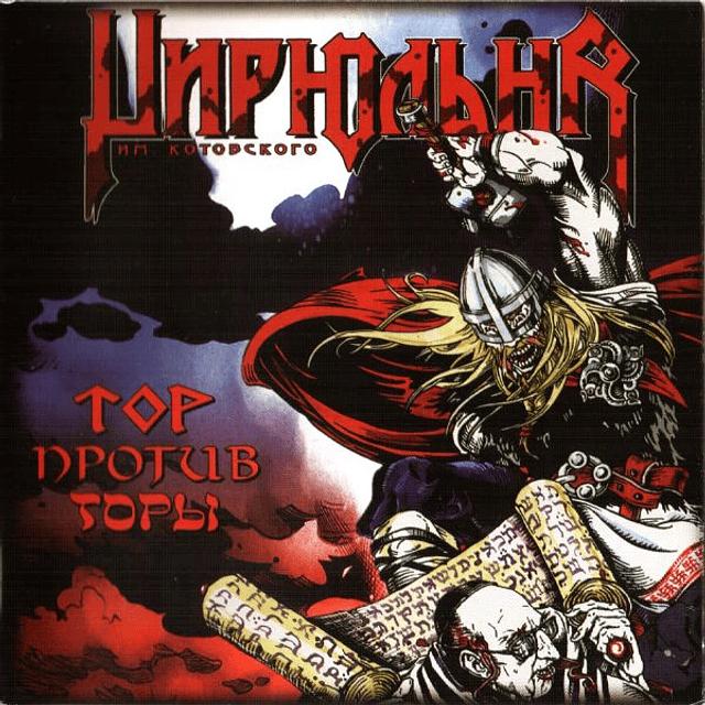 Tsyrulnia-Thor Against Torah (CD)