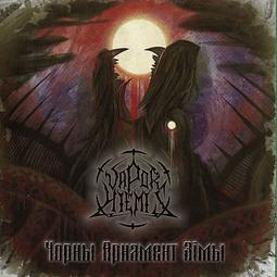 Vapor Hiemis-Чорны Арнамент Зімы (CD)