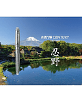 "Pluma Estilográfica 3776 ""Century Oshino"""