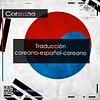Traducción Coreano-Español-Coreano por página