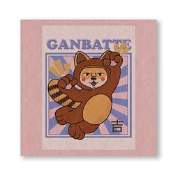 Print Ganbatte
