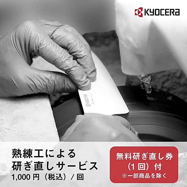 Kyocera FKR-140-X-pk