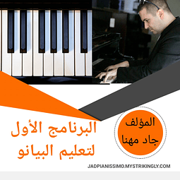Number 1 online piano lessons - 16 songs, 14 techniques -16 notation