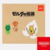 toalla de Mano Korok Nintendo Tokyo
