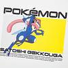 Polera Uniqlo Pokémon The National Art Center, Tokyo Kashiwa Sato (tallas japonesas)