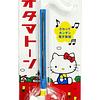 Otamatone Hello Kitty