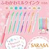 Lápices Sarasa MilkColor.5MM 8 colores