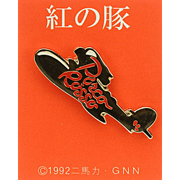 PIN  Porco Rosso Airplane B