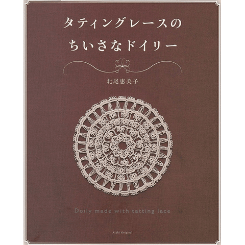 Libro de Frivolité - Doily Made With Tatting Lace