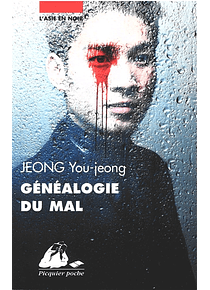 Généalogie du mal, de Jeong You-jeong