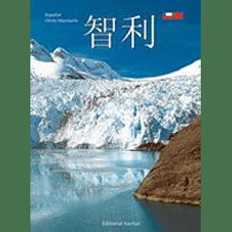 Chile Español-Chino Mandarin