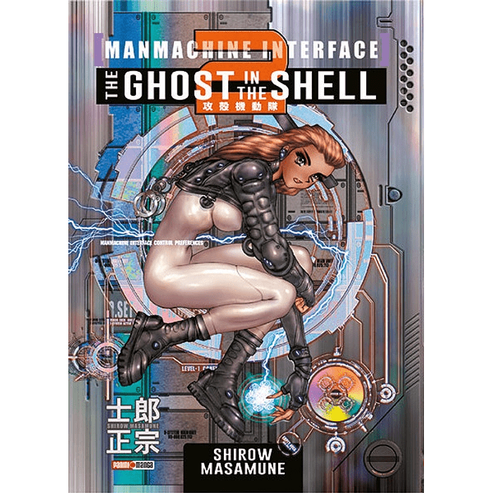 GHOST IN THE SHELL 02 - MANMACHINE INTERFACE