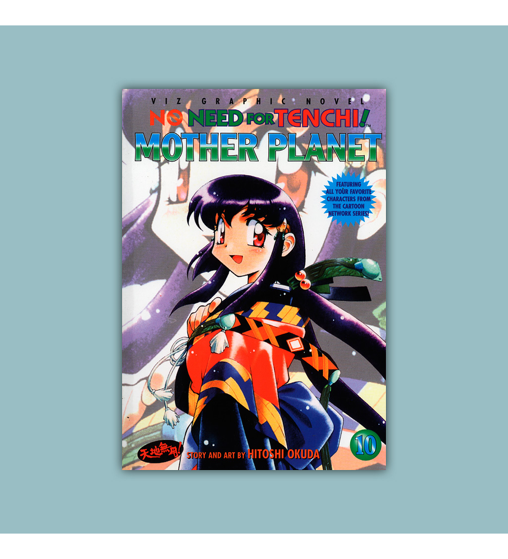 No Need for Tenchi Vol. 10: Mother Planet 2001