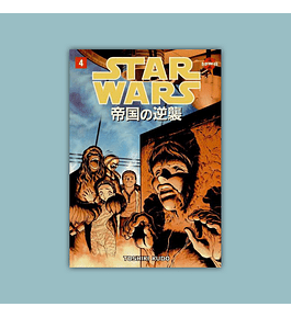 Star Wars: The Empire Strikes Back - Manga Vol. 04 1999