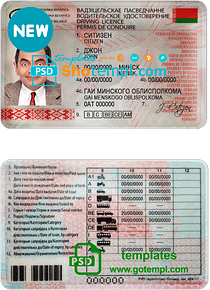 Belarus driving license template in PSD format, with all fonts