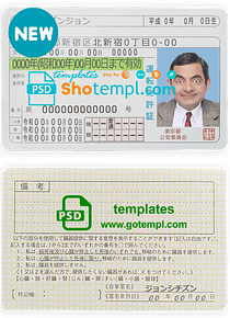Japan driving license template in PSD format, fully editable