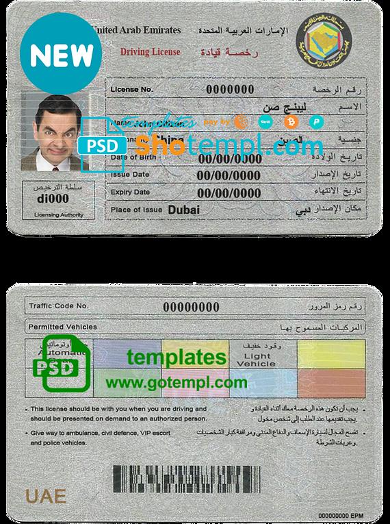 Saudi Arabia driving license template in PSD format