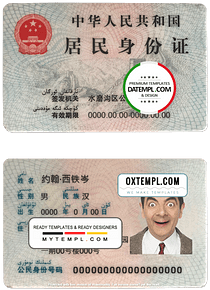 China ID template in PSD format, fully editable