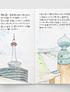 TRAVELER´S Notebook Refill Watercolor Paper 027