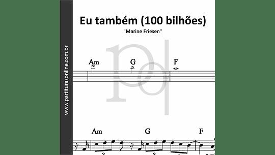 Eu também (100 bilhões) | Marine Friesen