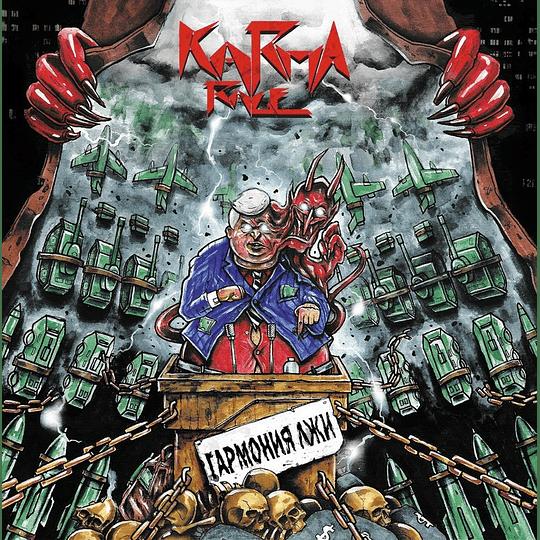 Karma Rage - Гармония Лжи CD