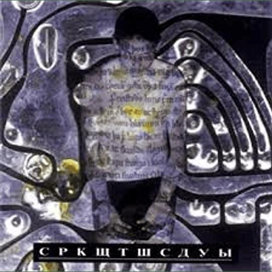 Cyborg – Chronicles CD