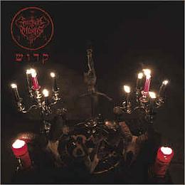 Spectrum Mortis – קדוש CD