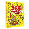 365 Actividades Fabulosas