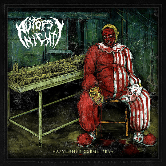 AUTOPSY NIGHT - Anatomical Integrity Dissolution CD