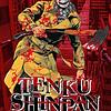 Tenku Shinpan 1 y 2