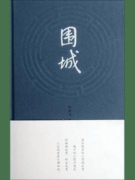 """《围城》钱钟书  (Contemporary Novel """"Fortress"""" by Qian Zhong Shu)"""