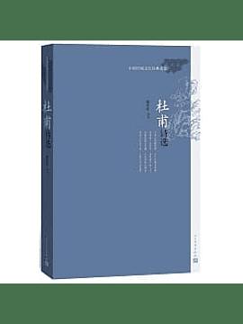 """古典诗歌 《杜甫诗选》 (Classical Poetry """"Du Fu Selected Poems"""")"""