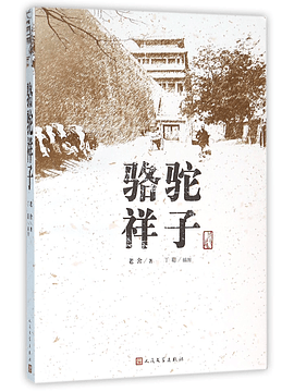 "现当代长篇小说《骆驼祥子》老舍  (Contemporary Novel ""Camel Xiang Zi"" by Lao She)"
