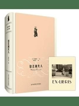 """世界文学作品3 《包法利夫人》福楼拜   (World Literature 3 """"Madame Bovary"""" by Gustave Flaubert)"""