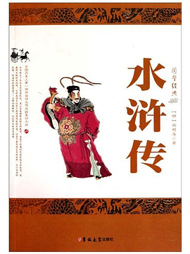 "古典长篇小说 《水浒传》 施耐庵  (Classical Novel ""The Water Margin"" by Shi Nai An)"