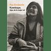 LIBRO:  KAWESKAR, HIJOS DE LA MUJER SOL (2a Ed.) (tapa dura)