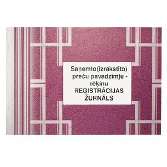 Журнал регистрации тoвaрных накладных