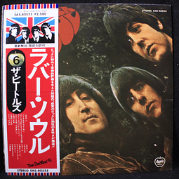 Beatles = ザ・ビートルズ* – Rubber Soul = ラバー・ソウル