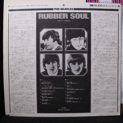 The Beatles = ザ・ビートルズ* – Rubber Soul = ラバー・ソウル