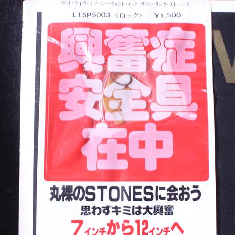 Rolling Stones – Got Live If You Want It (EP Ed Japón)