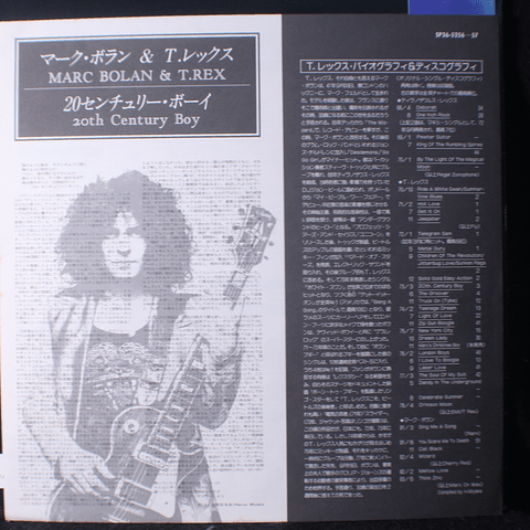 Marc Bolan And T. Rex = マーク・ボラン* ・アンド・ T.レックス* – 20th Century Boy = 20センチュリー・ボーイ
